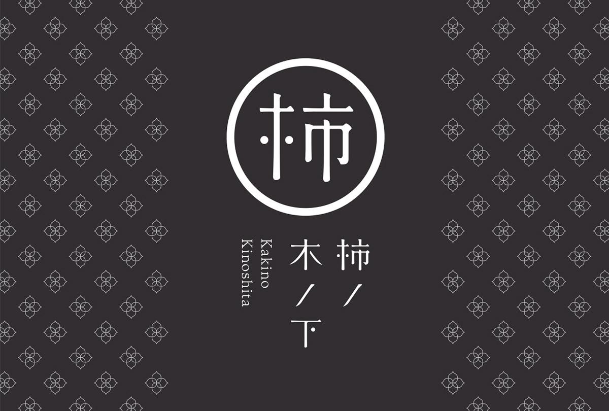 Kakino-Kinoshita/VI 设计 欣赏-第18张