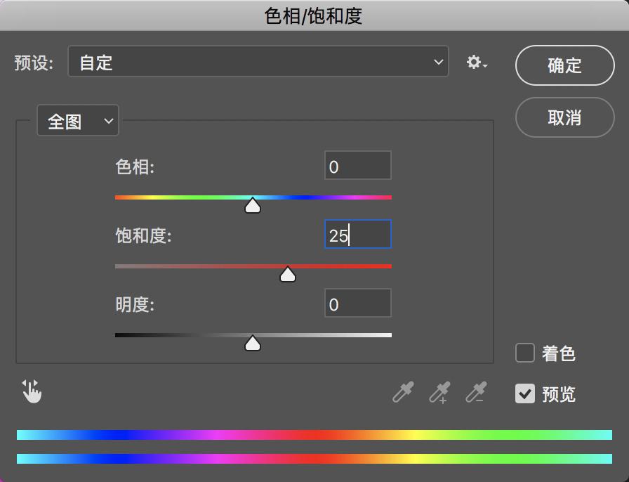 步骤十-调整色相/饱和度