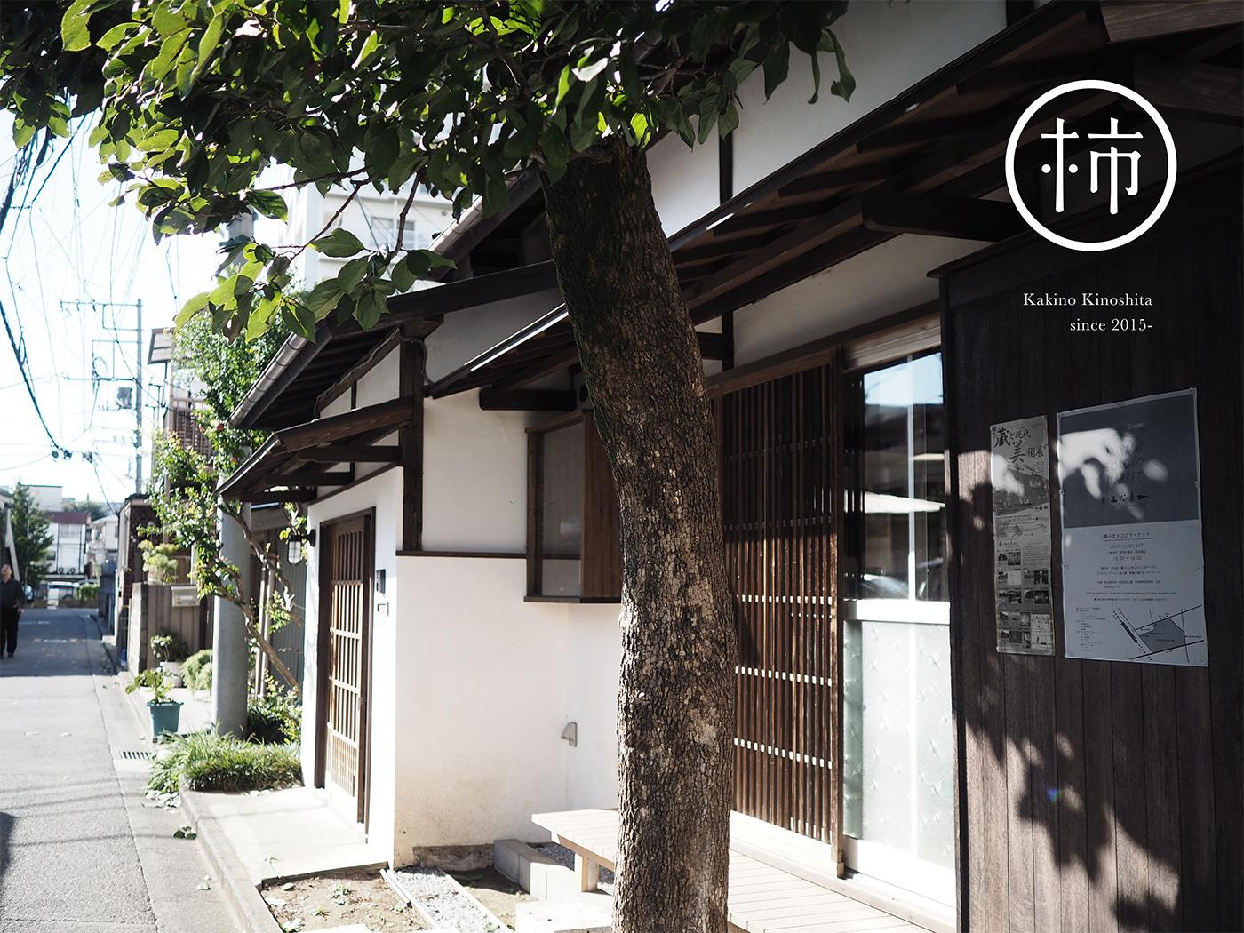 Kakino-Kinoshita/VI 设计 欣赏-第31张