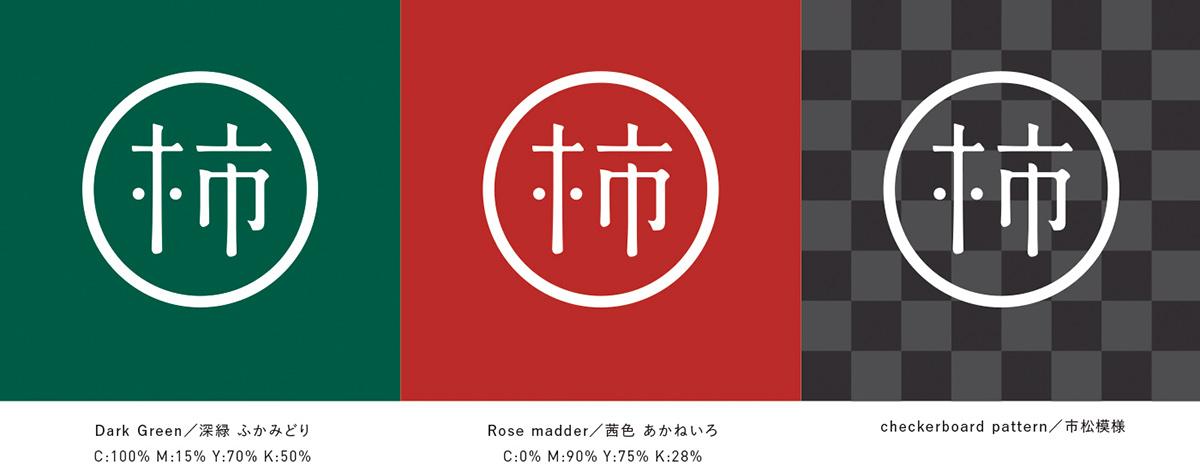 Kakino-Kinoshita/VI 设计 欣赏-第13张