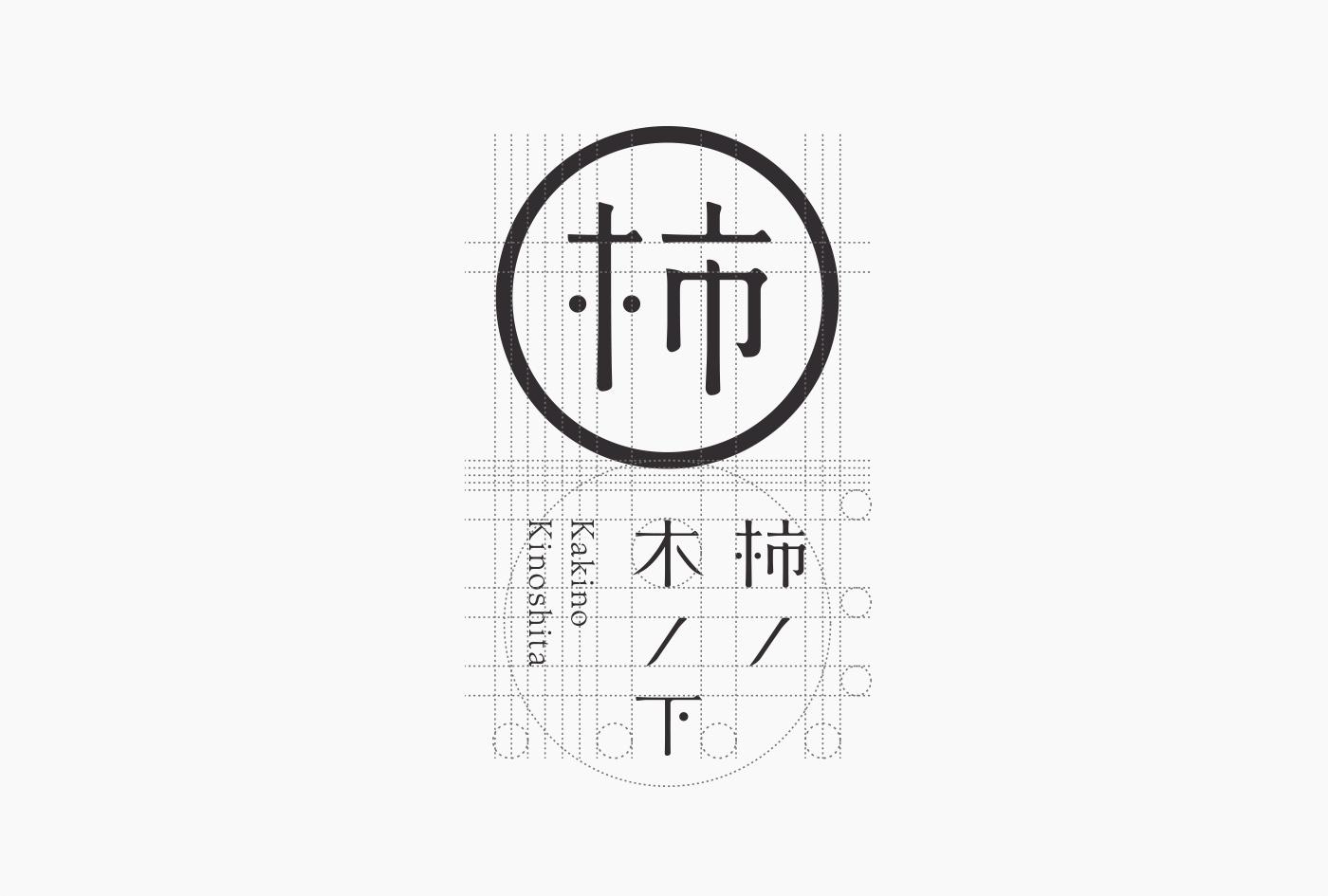 Kakino-Kinoshita/VI 设计 欣赏-第7张
