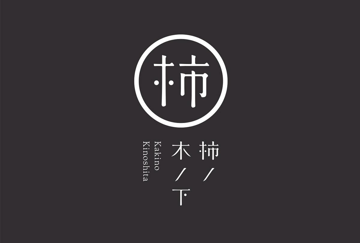 Kakino-Kinoshita/VI 设计 欣赏-第8张