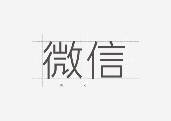 微信Logo规范 文章-第3张