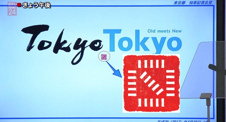 日本东京对外发布全新LOGO和口号 文章-第4张
