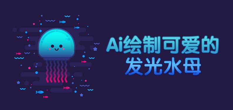 Ai绘制可爱的发光水母