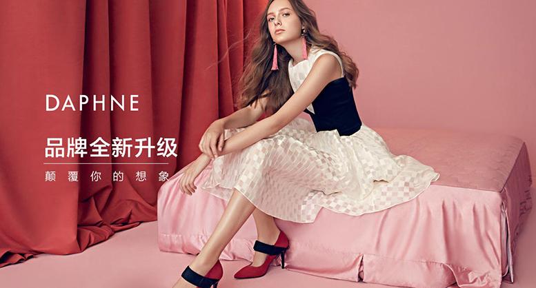 """女装鞋类品牌""""达芙妮""""更换新LOGO 文章-第1张"""