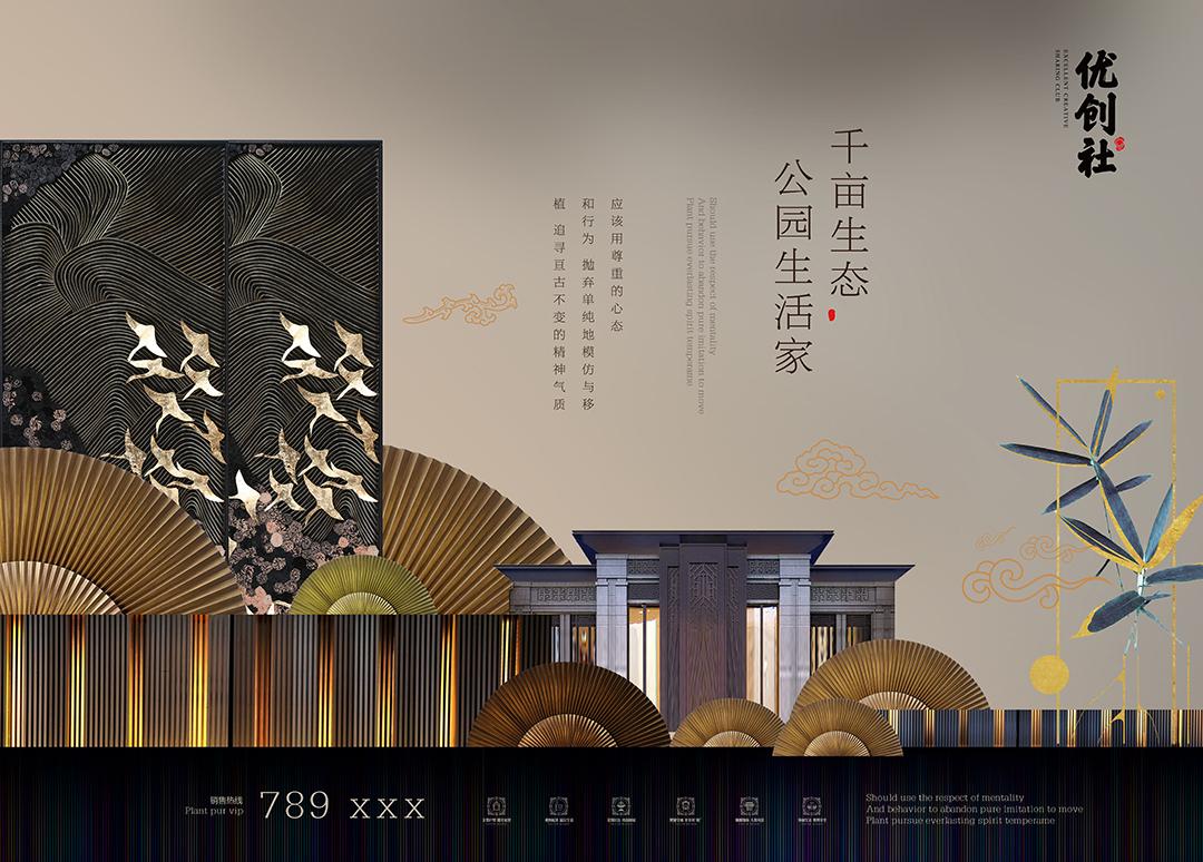 新中式地产报广(一) 模板-第1张