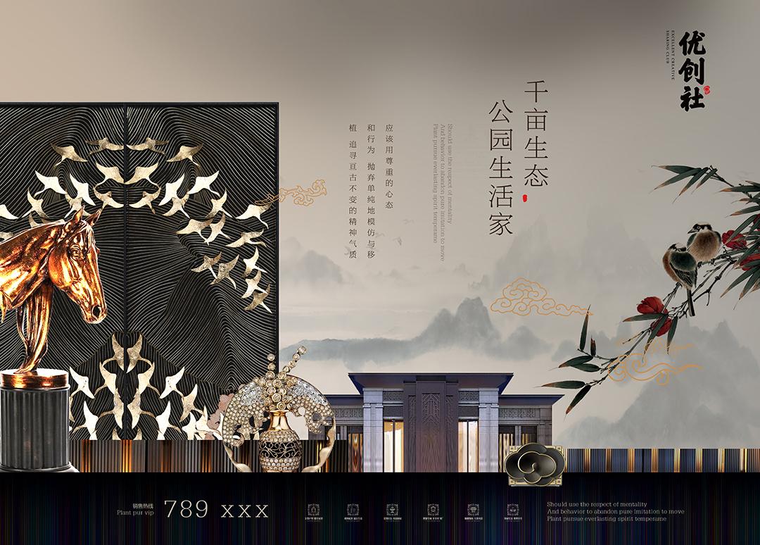 新中式地产报广(一) 模板-第2张