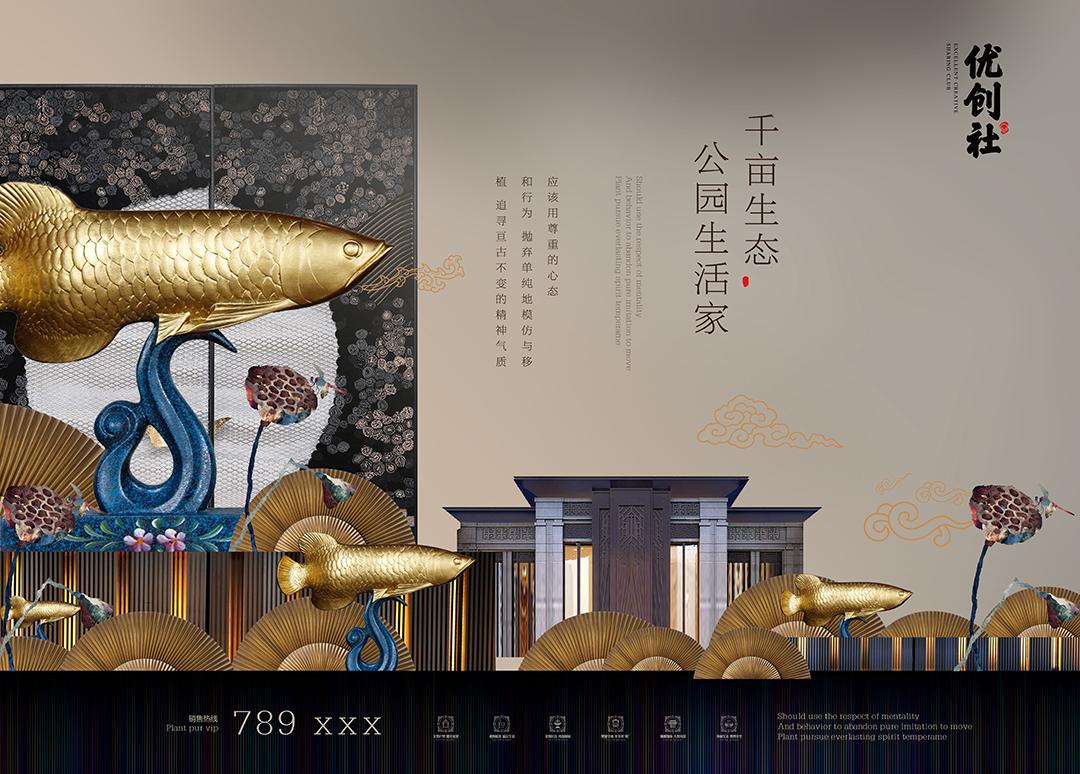 新中式地产报广(一) 模板-第3张