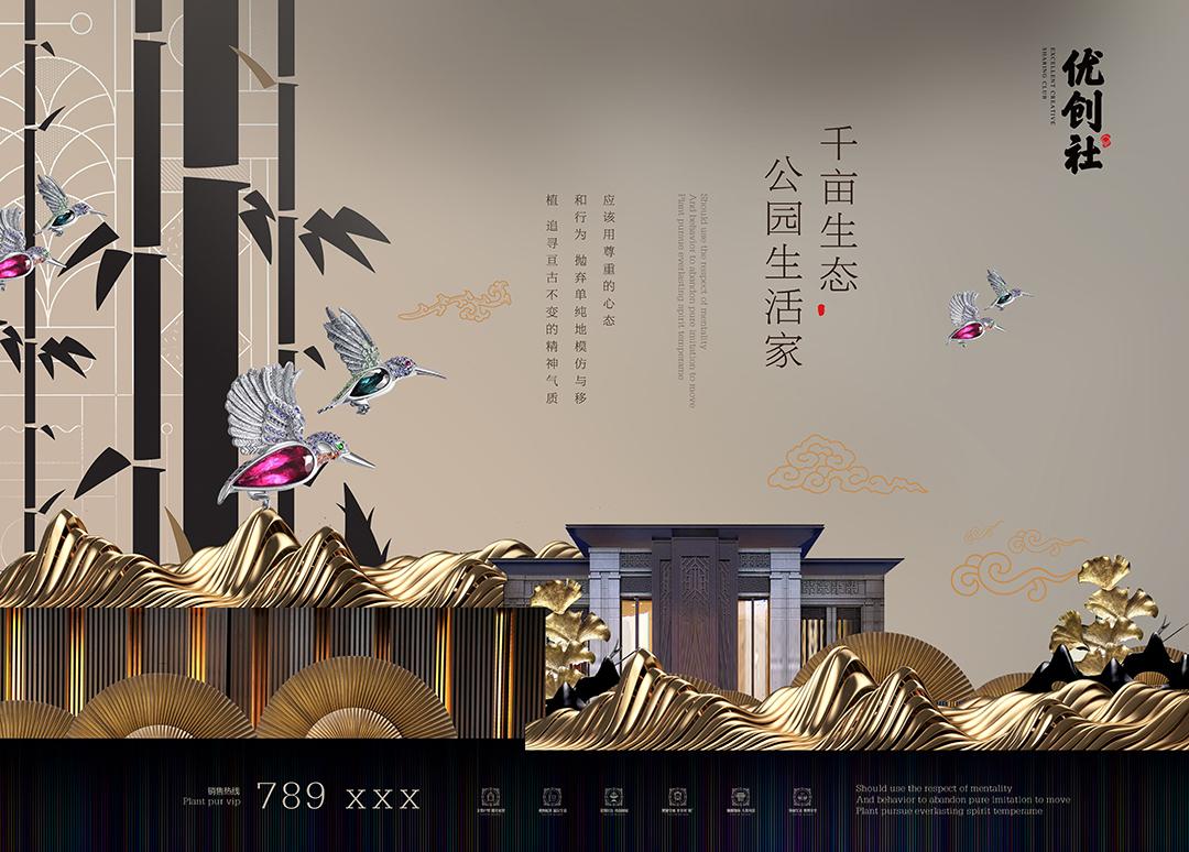 新中式地产报广(一) 模板-第4张