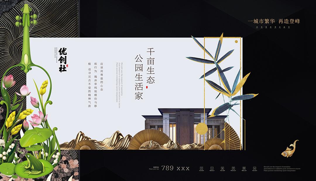 新中式地产报广(二) 模板-第1张