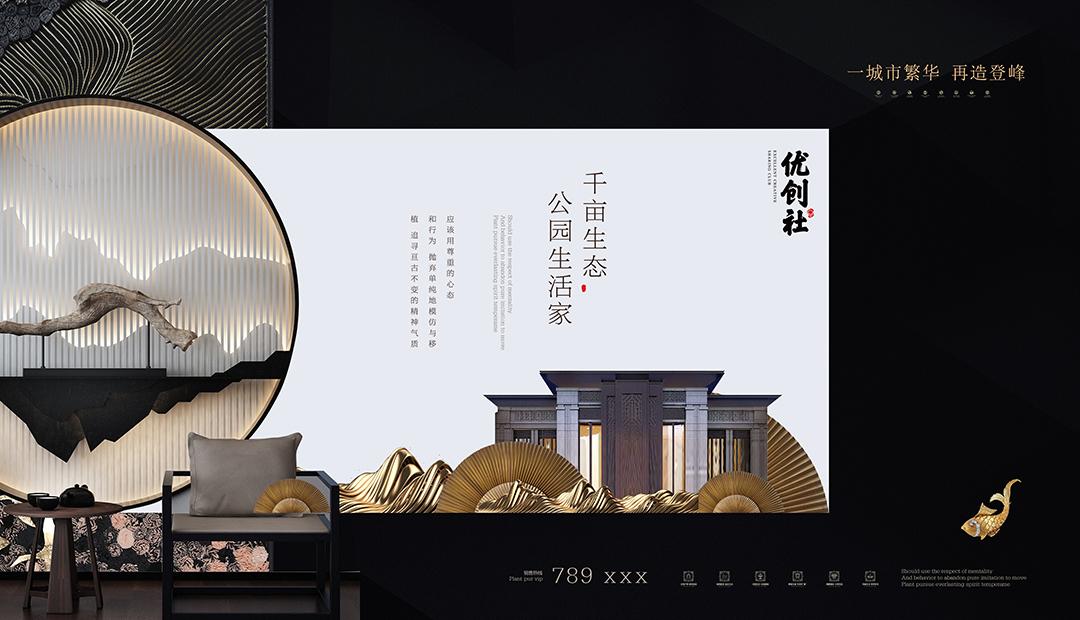 新中式地产报广(二) 模板-第2张