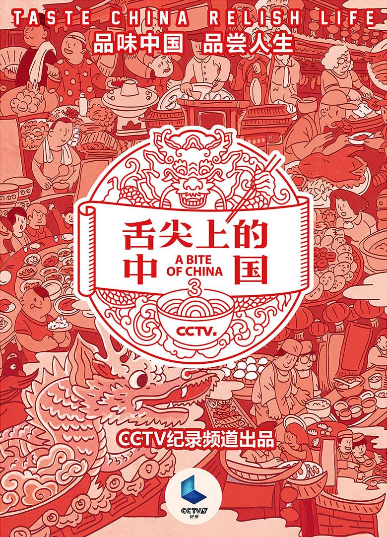 设计上的中国第三季logo发布.jpg