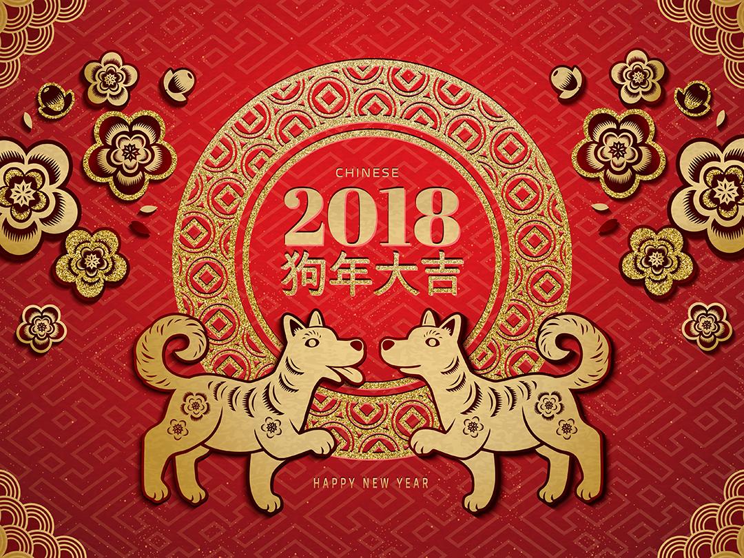 15款狗年春节矢量背景素材(一) 元素-第2张
