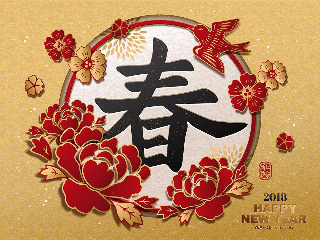 15款狗年春节矢量背景素材(一) 元素-第6张