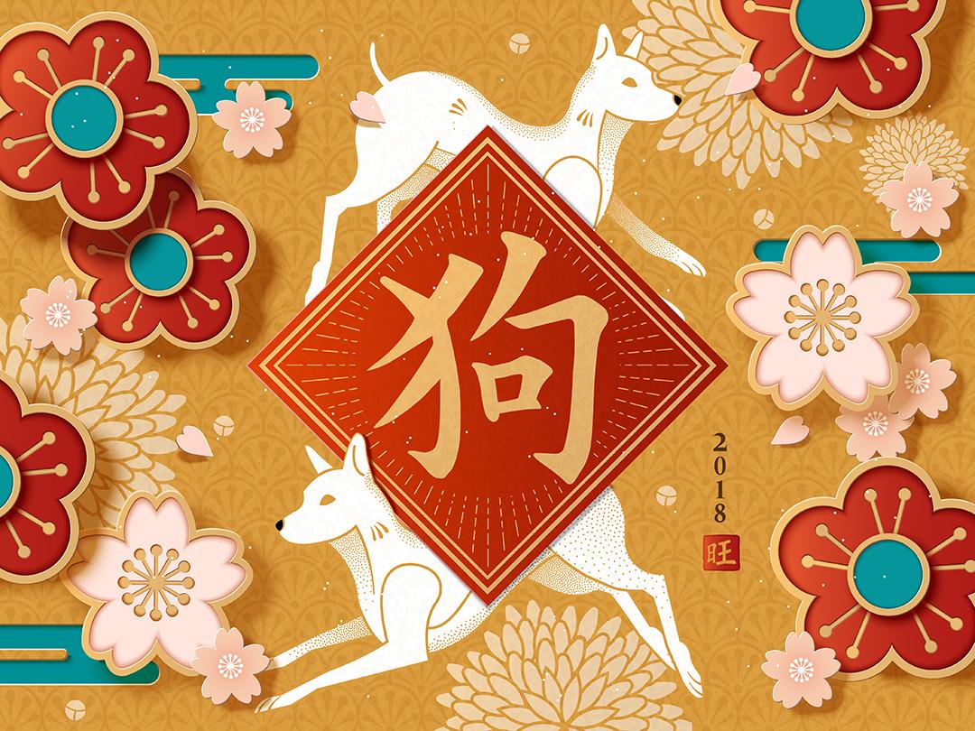 15款狗年春节矢量背景素材(一) 元素-第8张