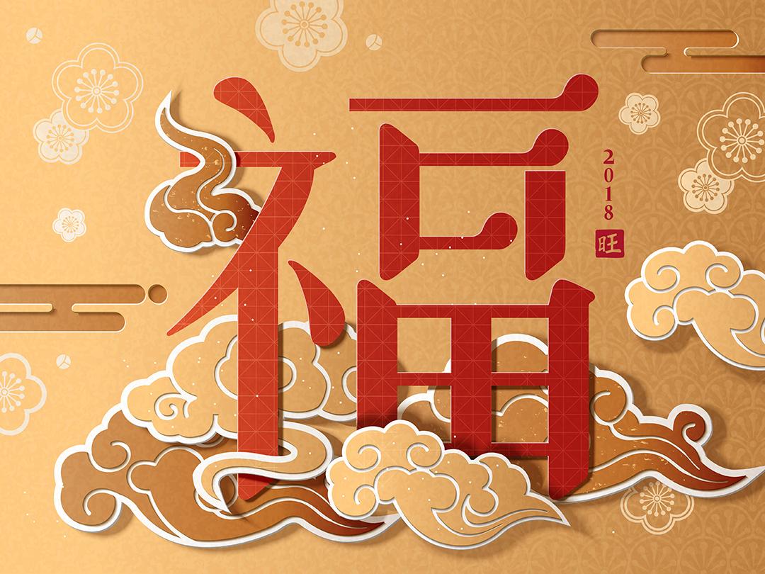 15款狗年春节矢量背景素材(一) 元素-第9张