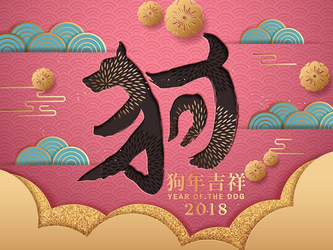 15款狗年春节矢量背景素材(二) 元素-第10张