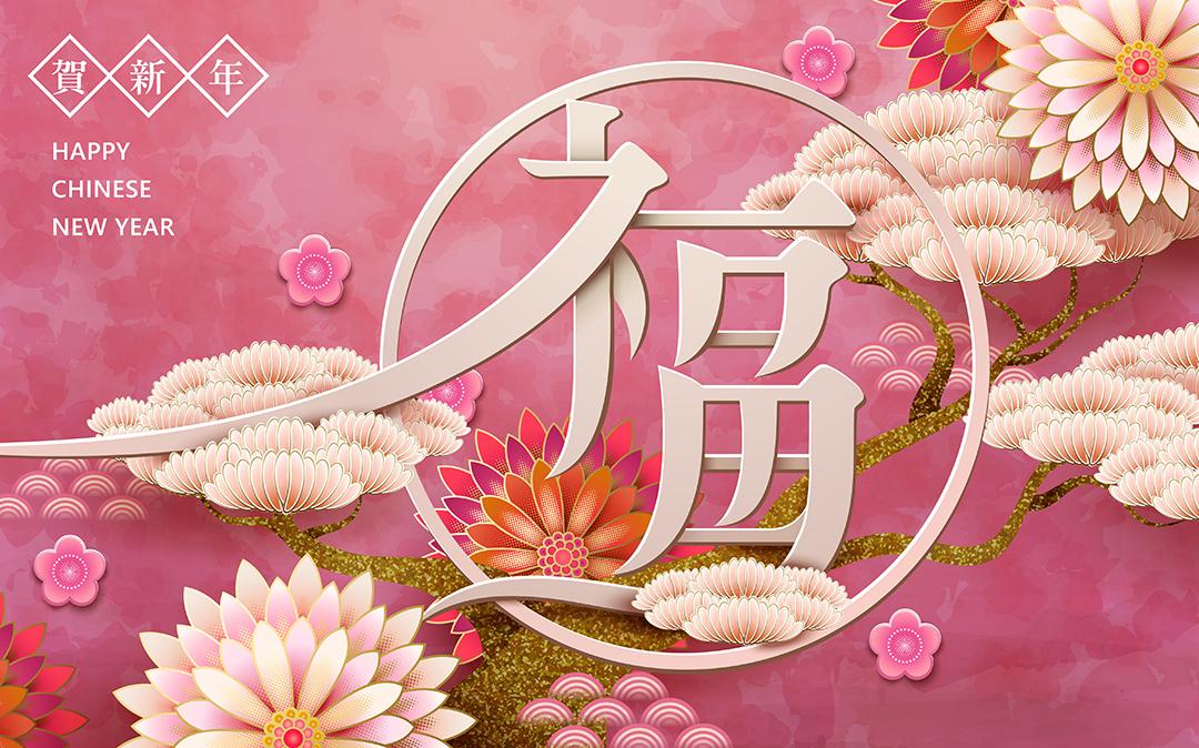 15款狗年春节矢量背景素材(二) 元素-第9张