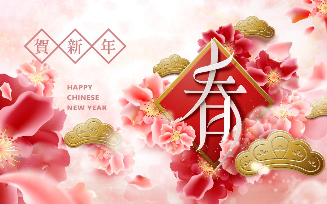 17款2018年春节新年矢量素材 元素-第10张