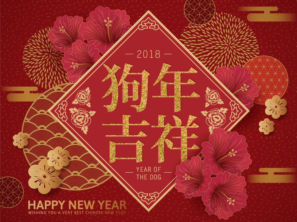 17款2018年春节新年矢量素材 元素-第11张