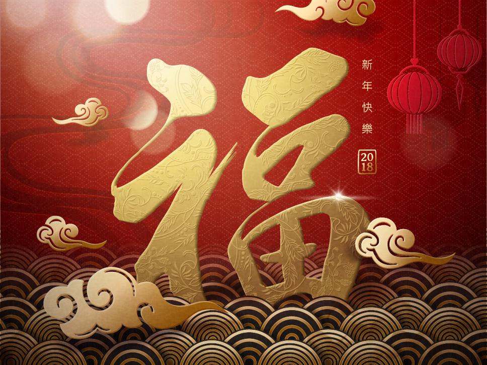 17款2018年春节新年矢量素材 元素-第16张