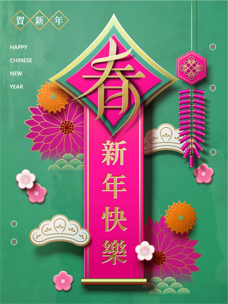 17款2018年春节新年矢量素材 元素-第9张