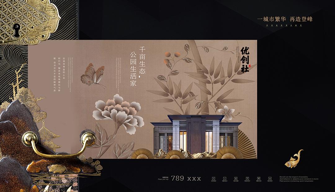新中式地产报广(三) 模板-第1张