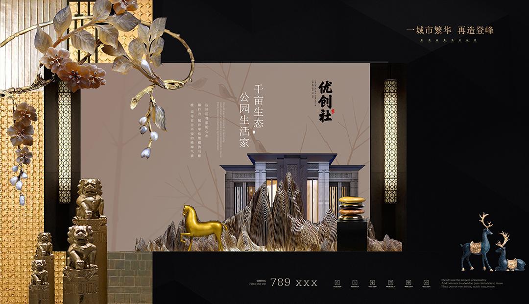 新中式地产报广(三) 模板-第2张