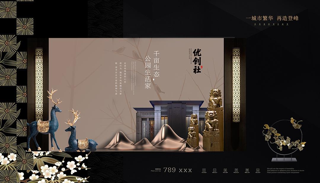 新中式地产报广(三) 模板-第3张