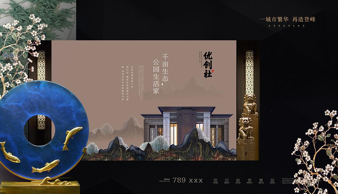 新中式地产报广(三) 模板-第4张