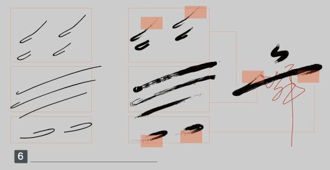 毛笔风格字体设计教程