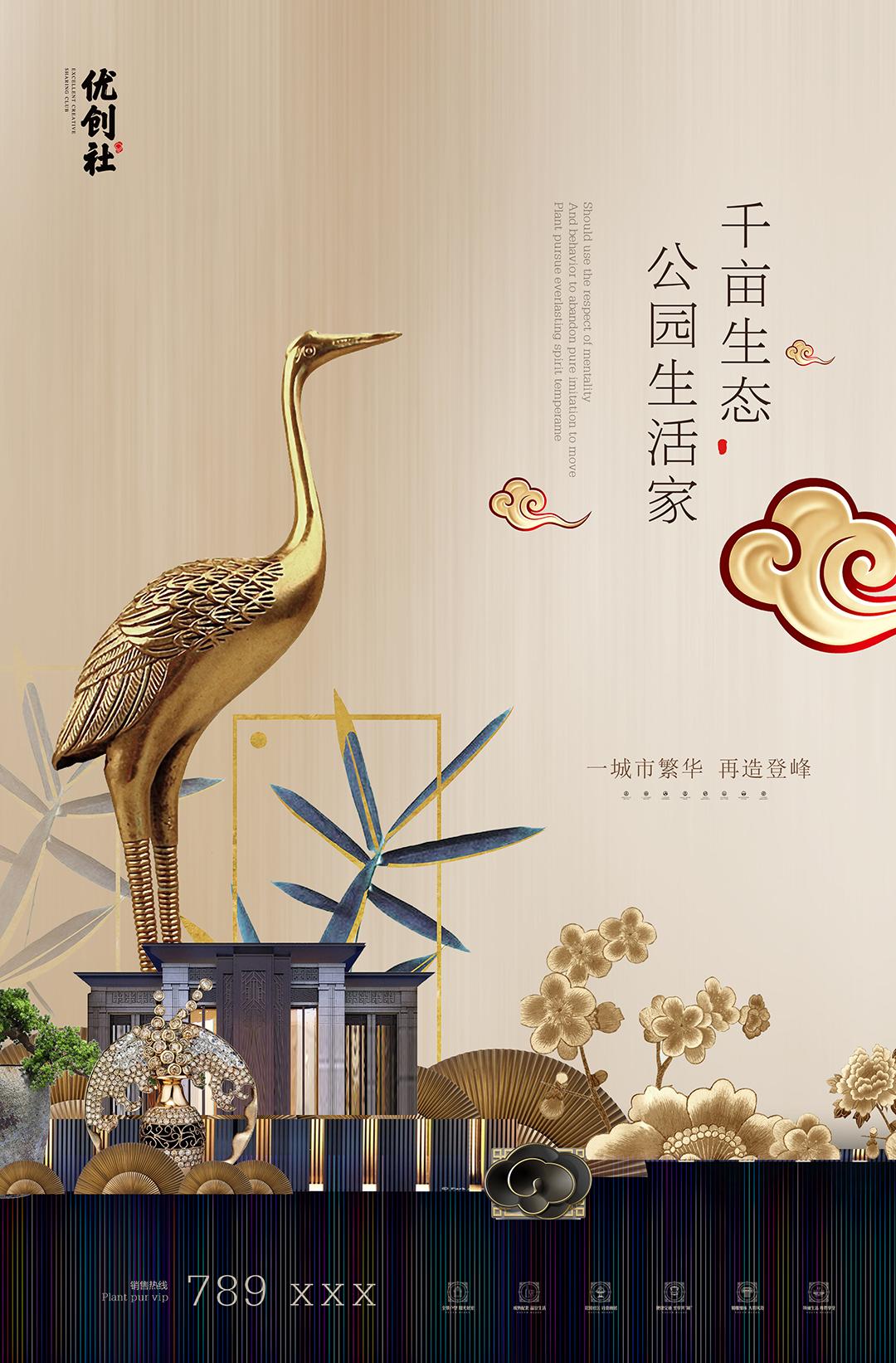 新中式地产报广(四) 模板-第1张