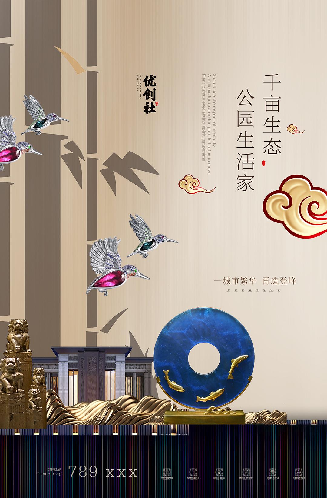 新中式地产报广(四) 模板-第2张