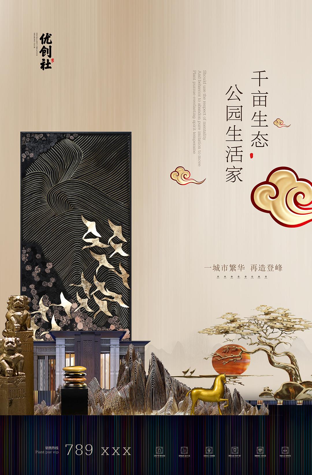 新中式地产报广(四) 模板-第4张