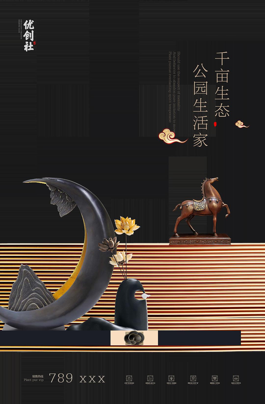 新中式地产报广(四) 模板-第5张