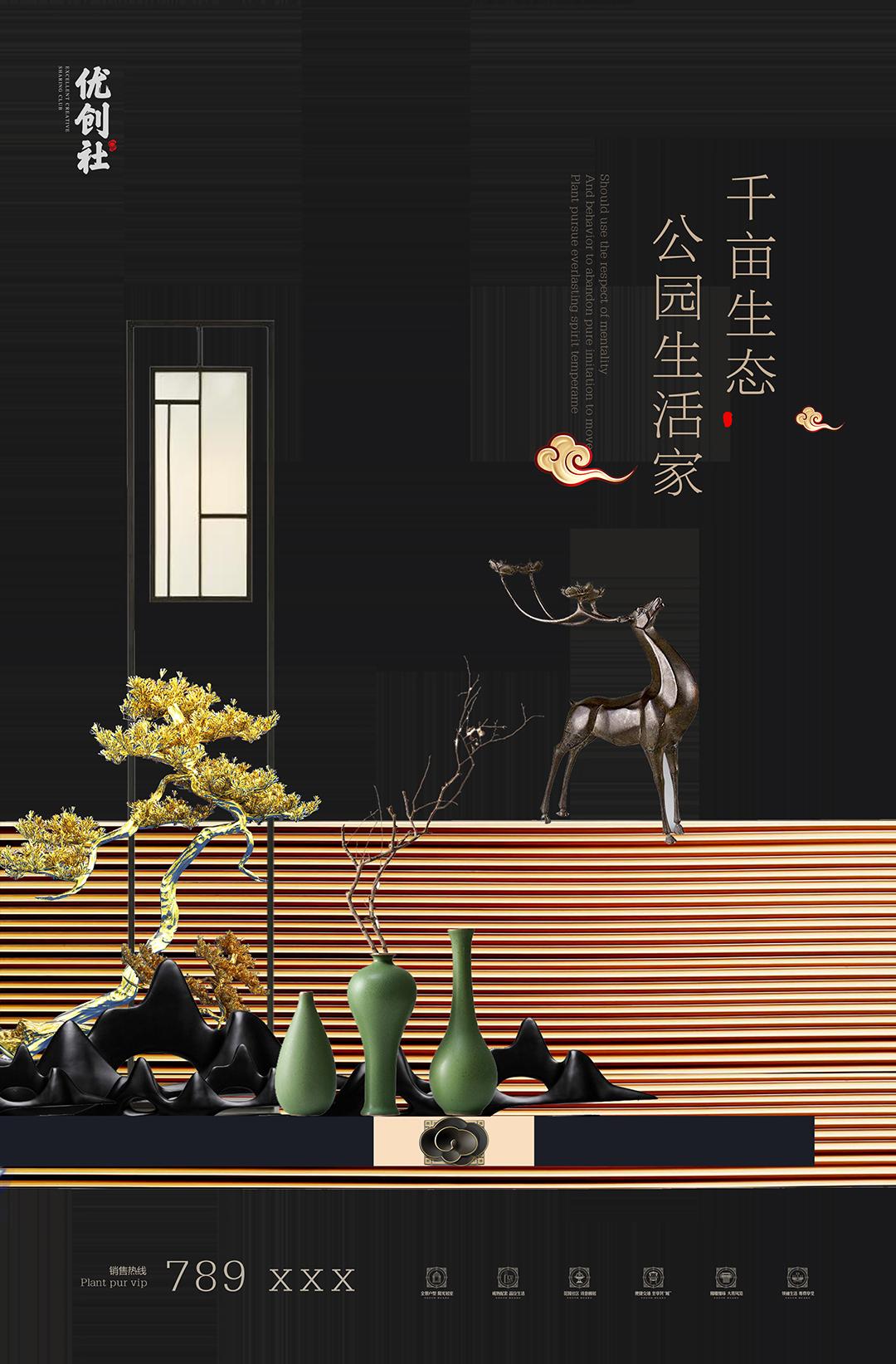 新中式地产报广(四) 模板-第6张
