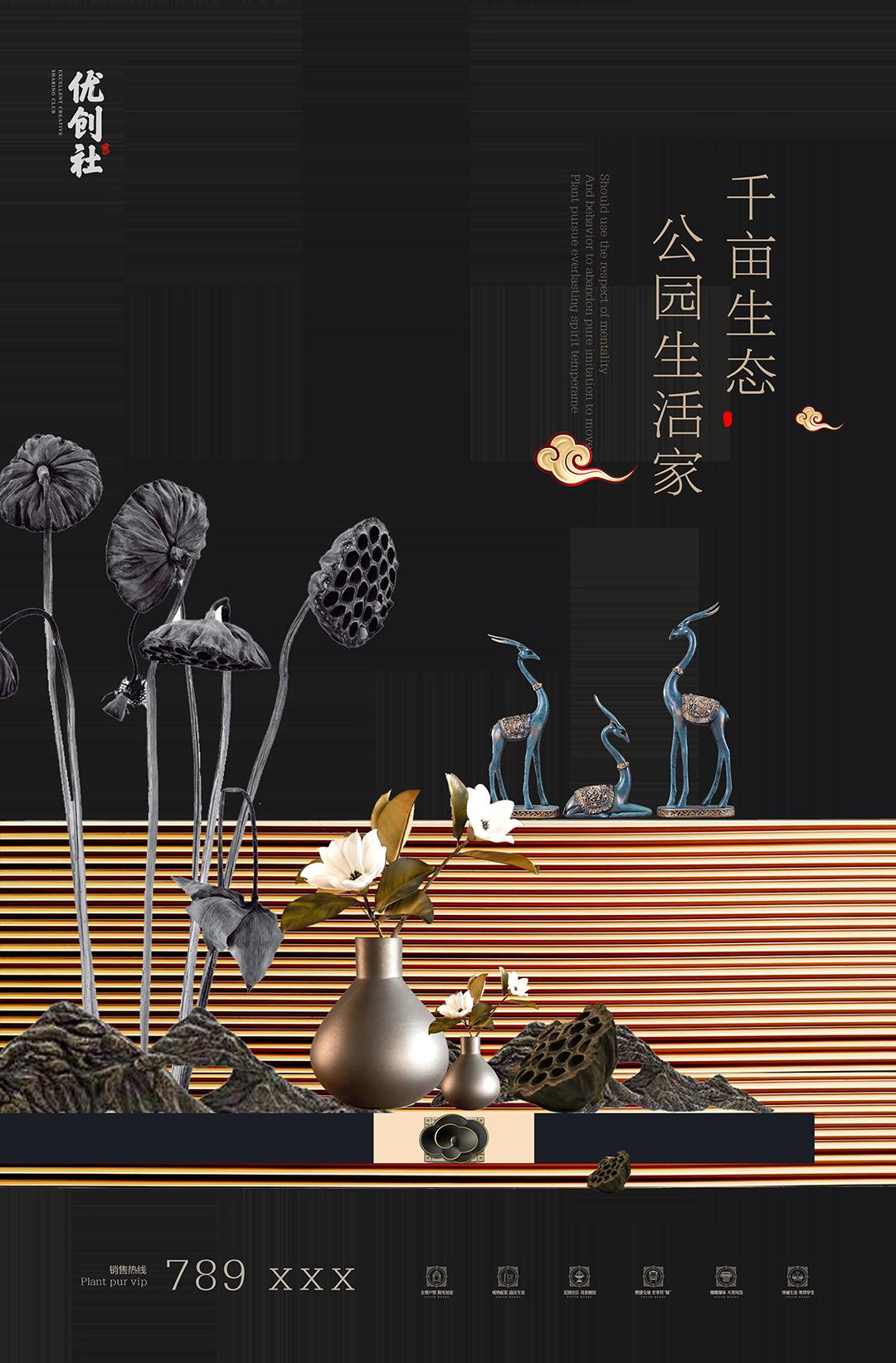 新中式地产报广(四) 模板-第7张
