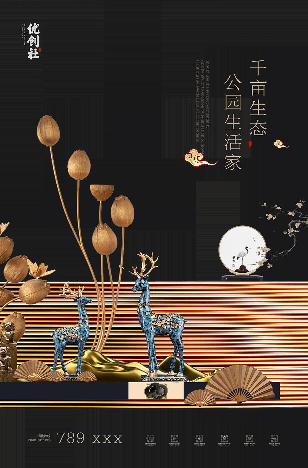 新中式地产报广(四) 模板-第8张