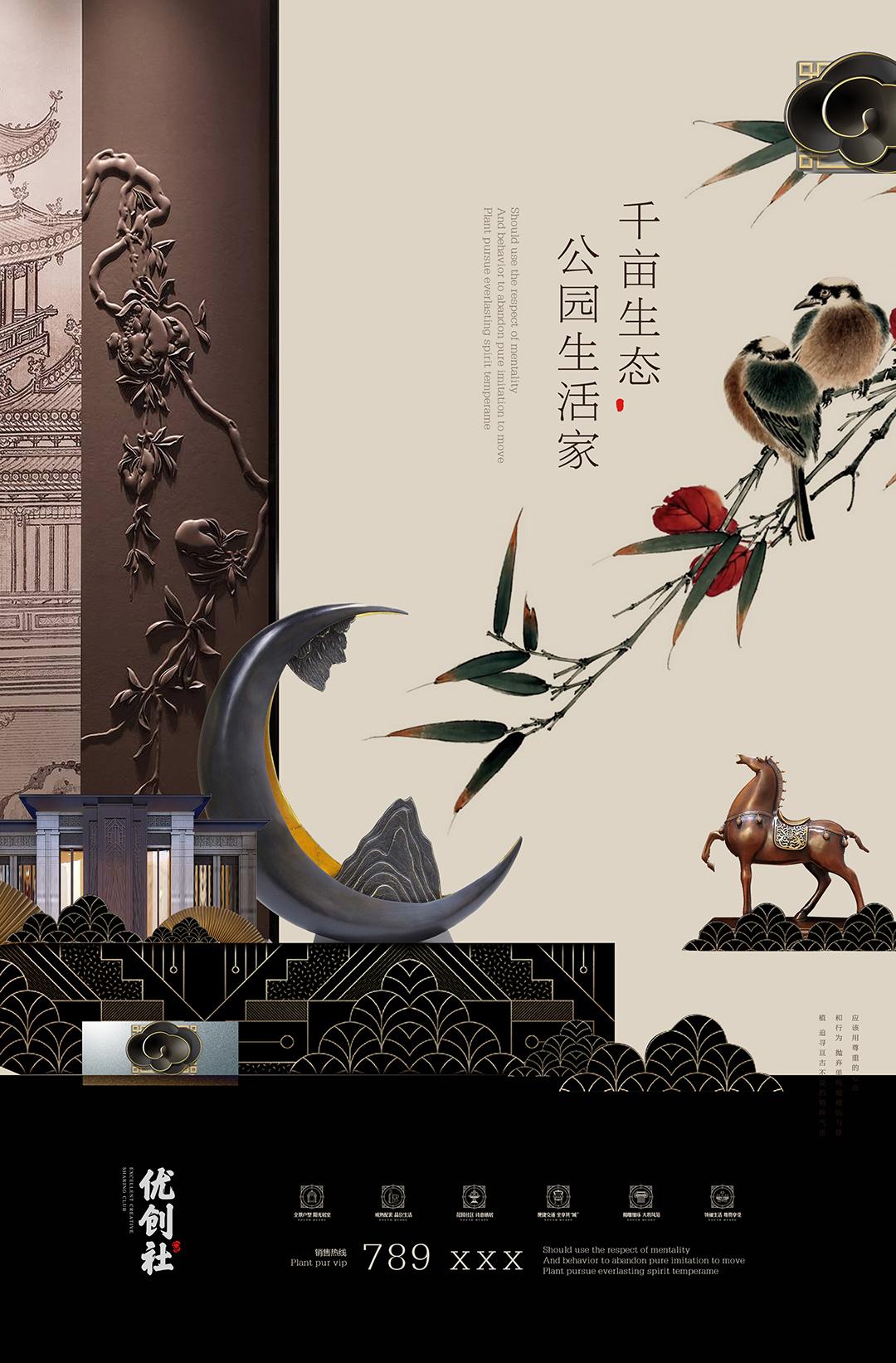 新中式地产报广(四) 模板-第10张