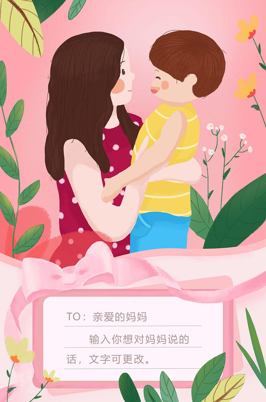 清新卡通手绘母亲节插画素材 插画-第4张
