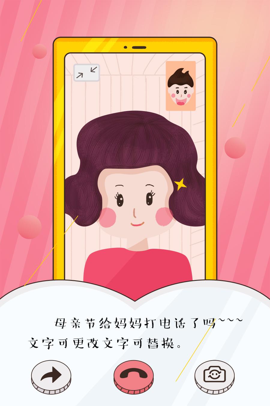 清新卡通手绘母亲节插画素材 插画-第5张