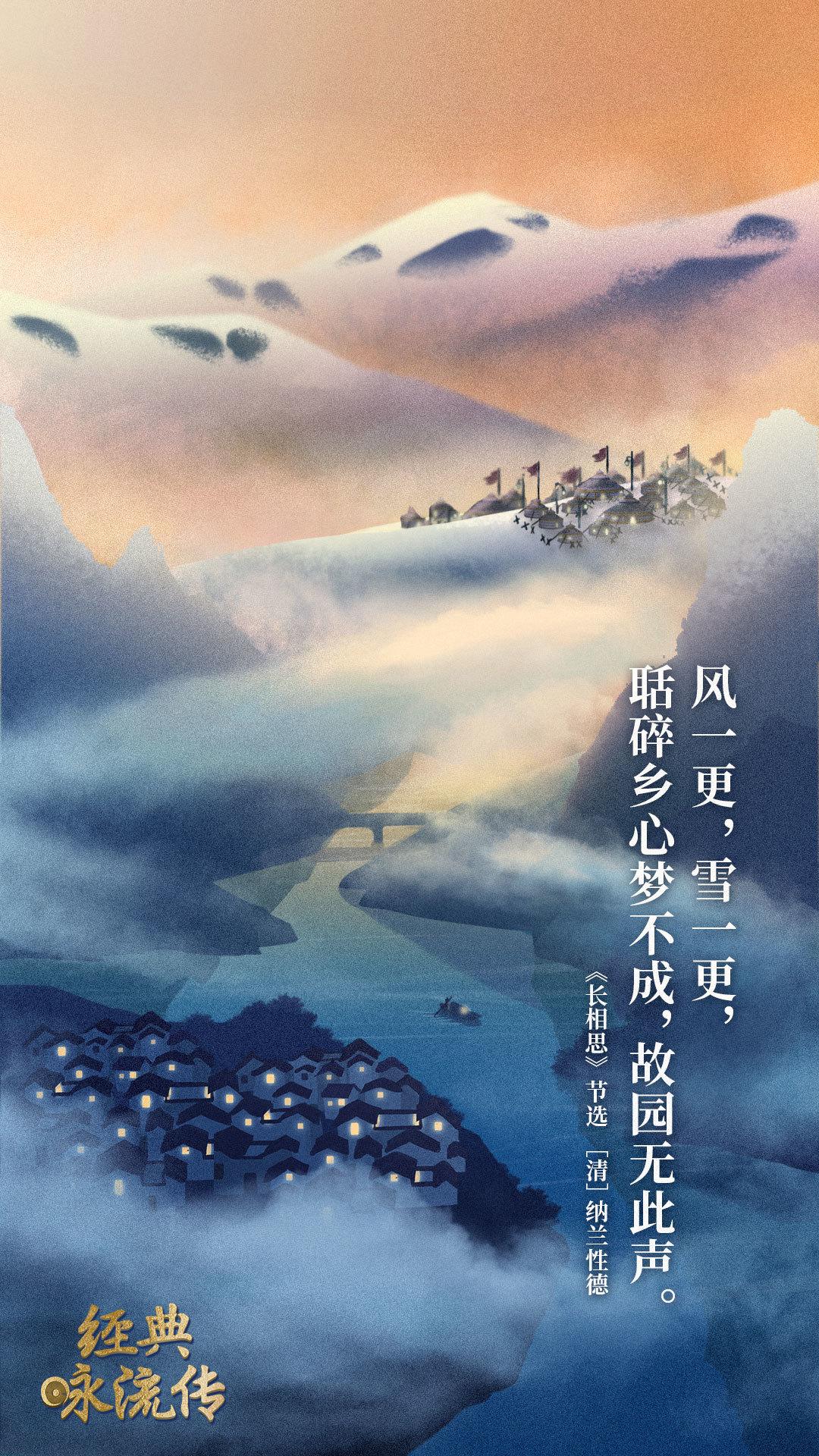 《经典咏流传》诗词意境海报合集 欣赏-第1张