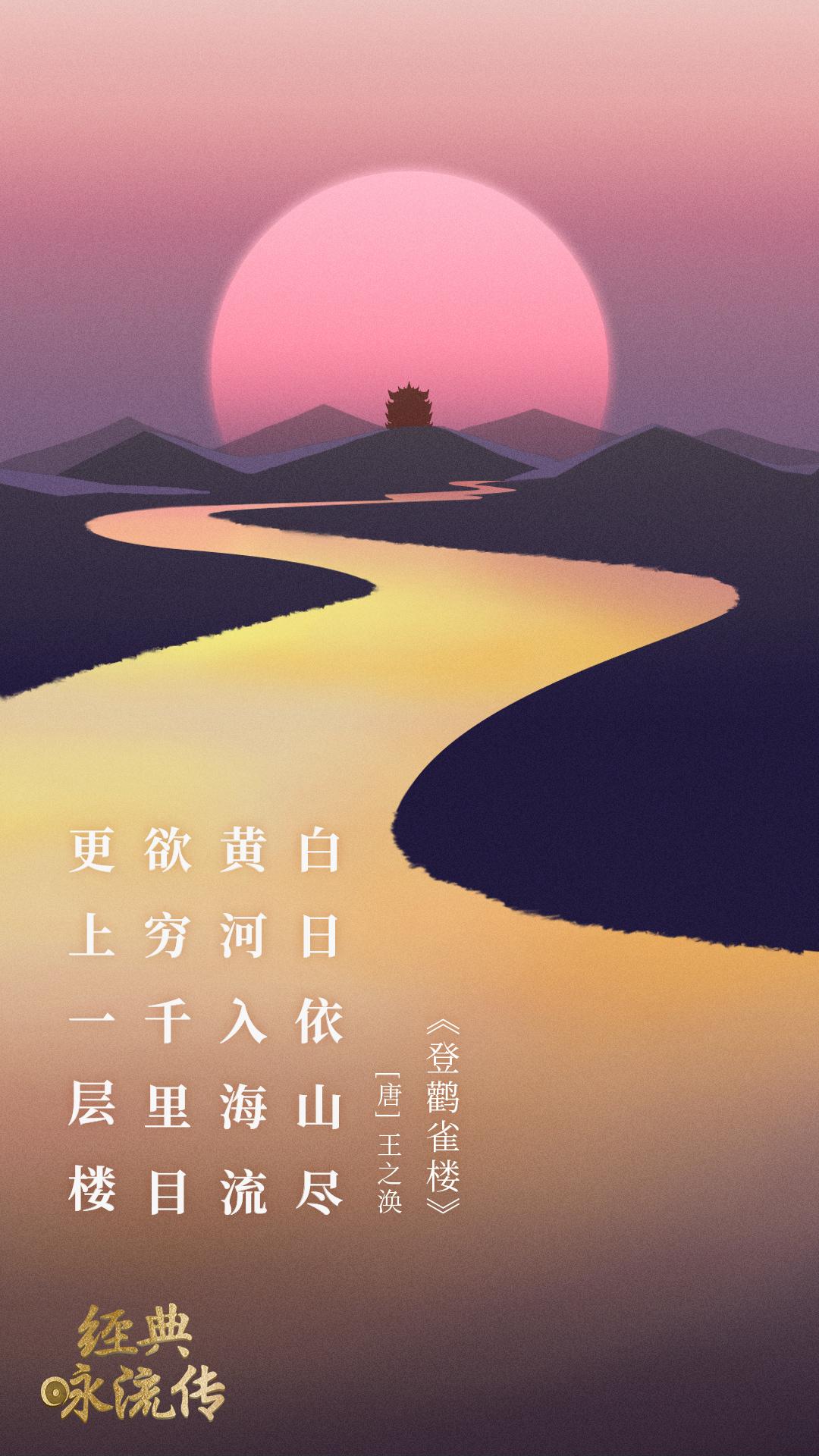 《经典咏流传》诗词意境海报合集 欣赏-第12张