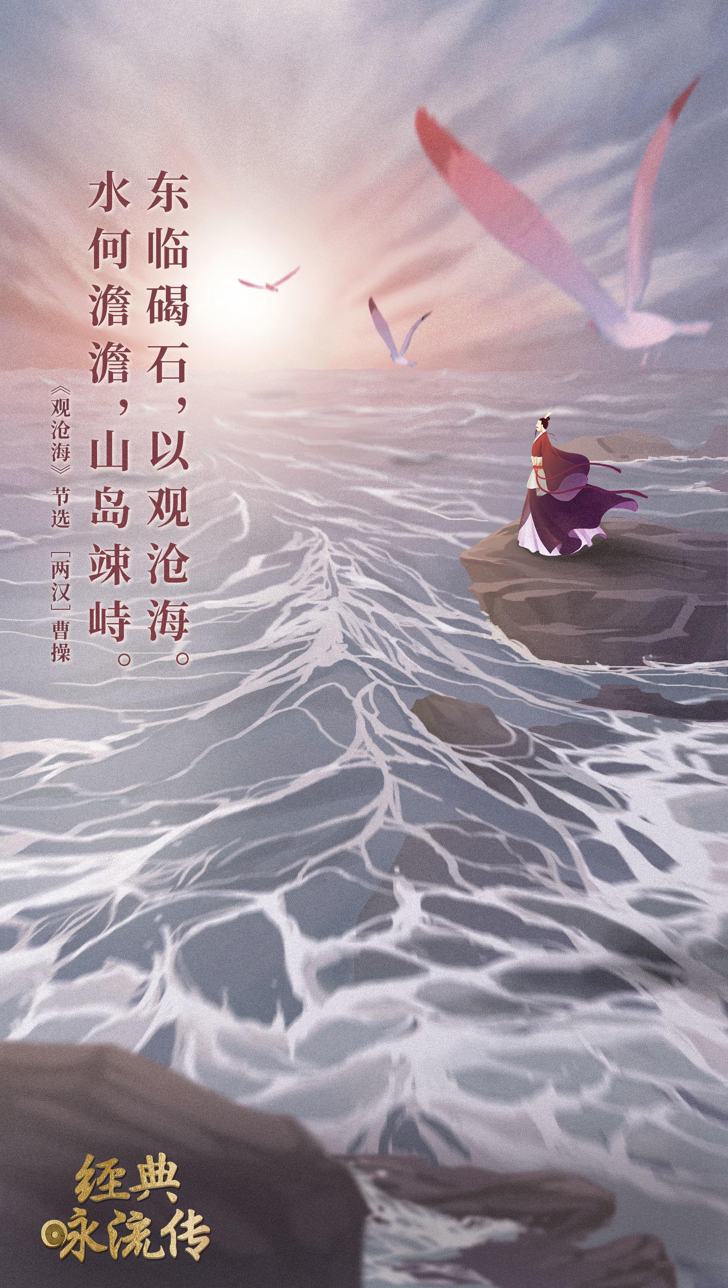 《经典咏流传》诗词意境海报合集 欣赏-第14张