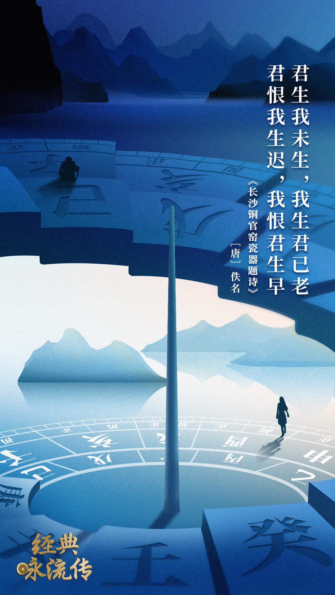《经典咏流传》诗词意境海报合集 欣赏-第16张