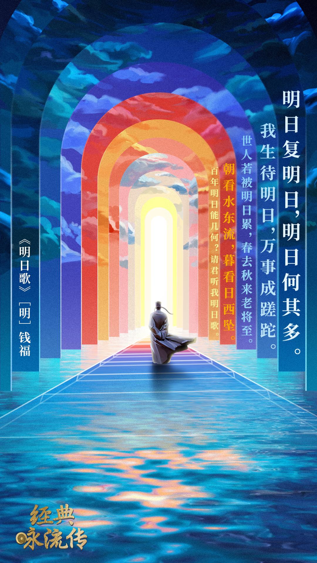 《经典咏流传》诗词意境海报合集 欣赏-第18张