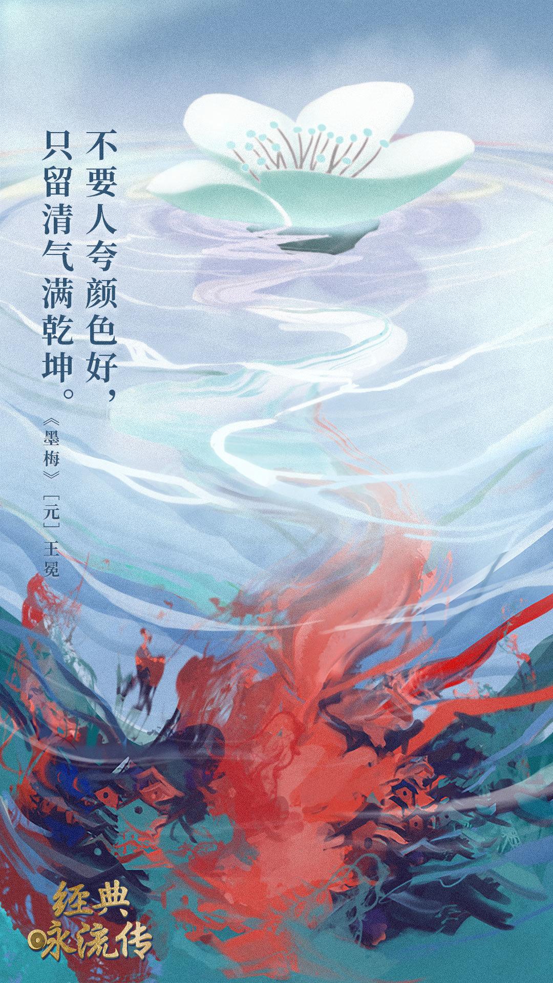 《经典咏流传》诗词意境海报合集 欣赏-第19张