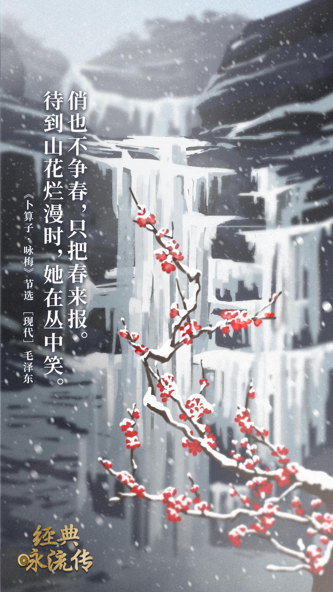 《经典咏流传》诗词意境海报合集 欣赏-第2张