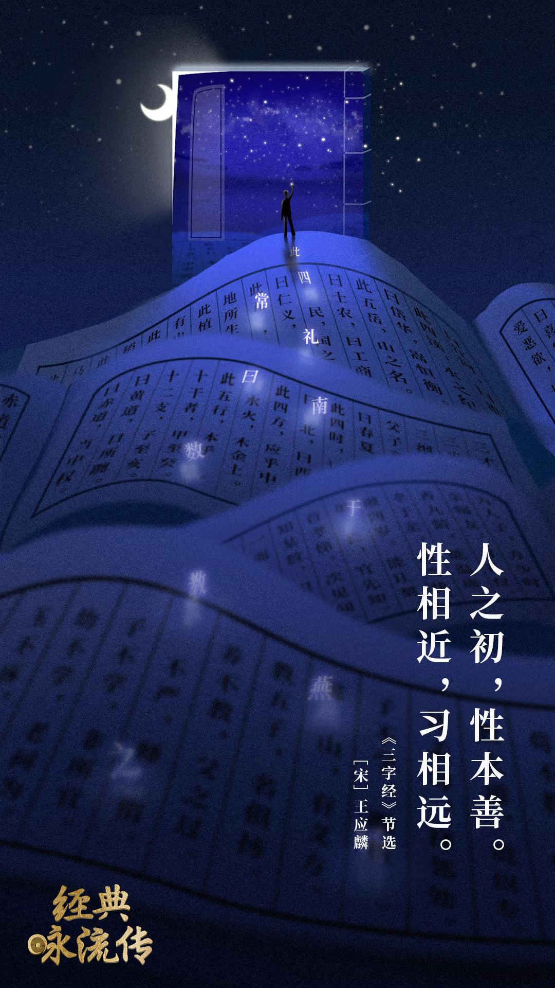 《经典咏流传》诗词意境海报合集 欣赏-第22张